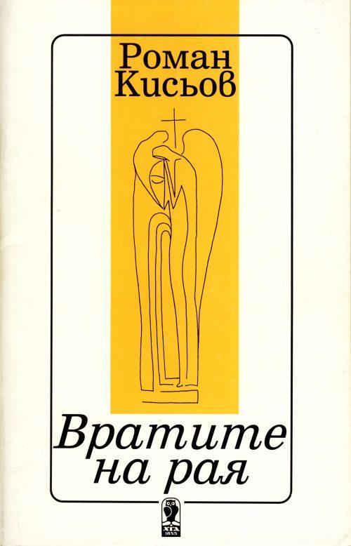 Вратите на рая, 1995 г.