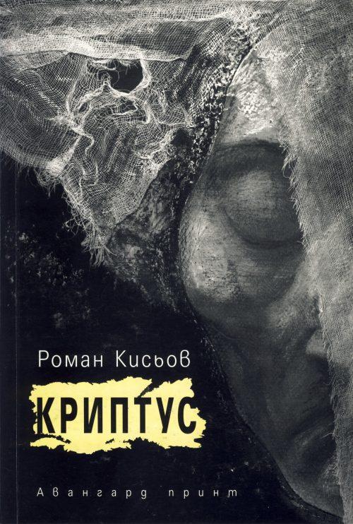 Криптус, 2004 г., 2007 г.